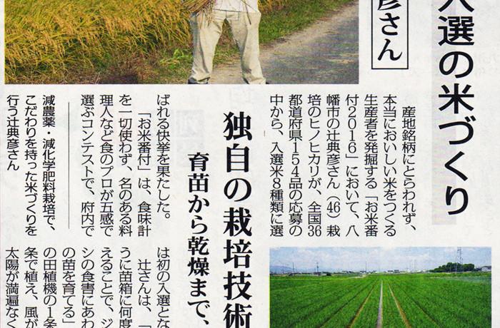 『全国農業新聞』 (2017年1月27日版)に、京都辻農園の『お米番付』2016の受賞の記事が掲載されました。
