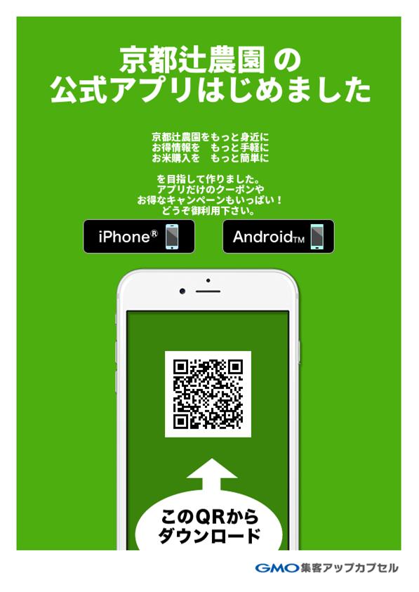 辻農園アプリダウンロードQRコード