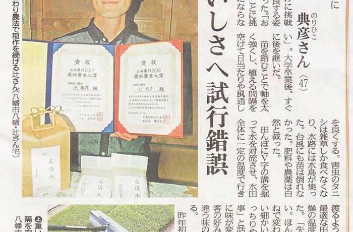 『京都新聞』 (2017年12月19日版)に、京都辻農園の『お米番付』2016・2017 2年連続受賞の記事が掲載されました。