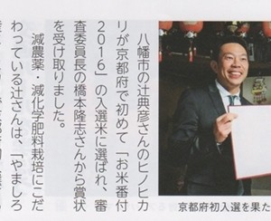 JA京都やましろ広報誌『あとれ』 (2017年1月号)に、京都辻農園の『お米番付』2016の受賞の記事が掲載されました。